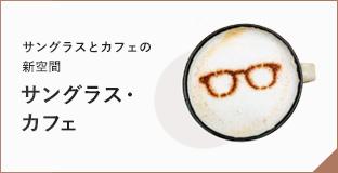 サングラスとカフェの新空間サングラス・カフェ