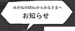 めがねのMitoからみなさまへお知らせ