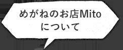 めがねのお店Mitoについて